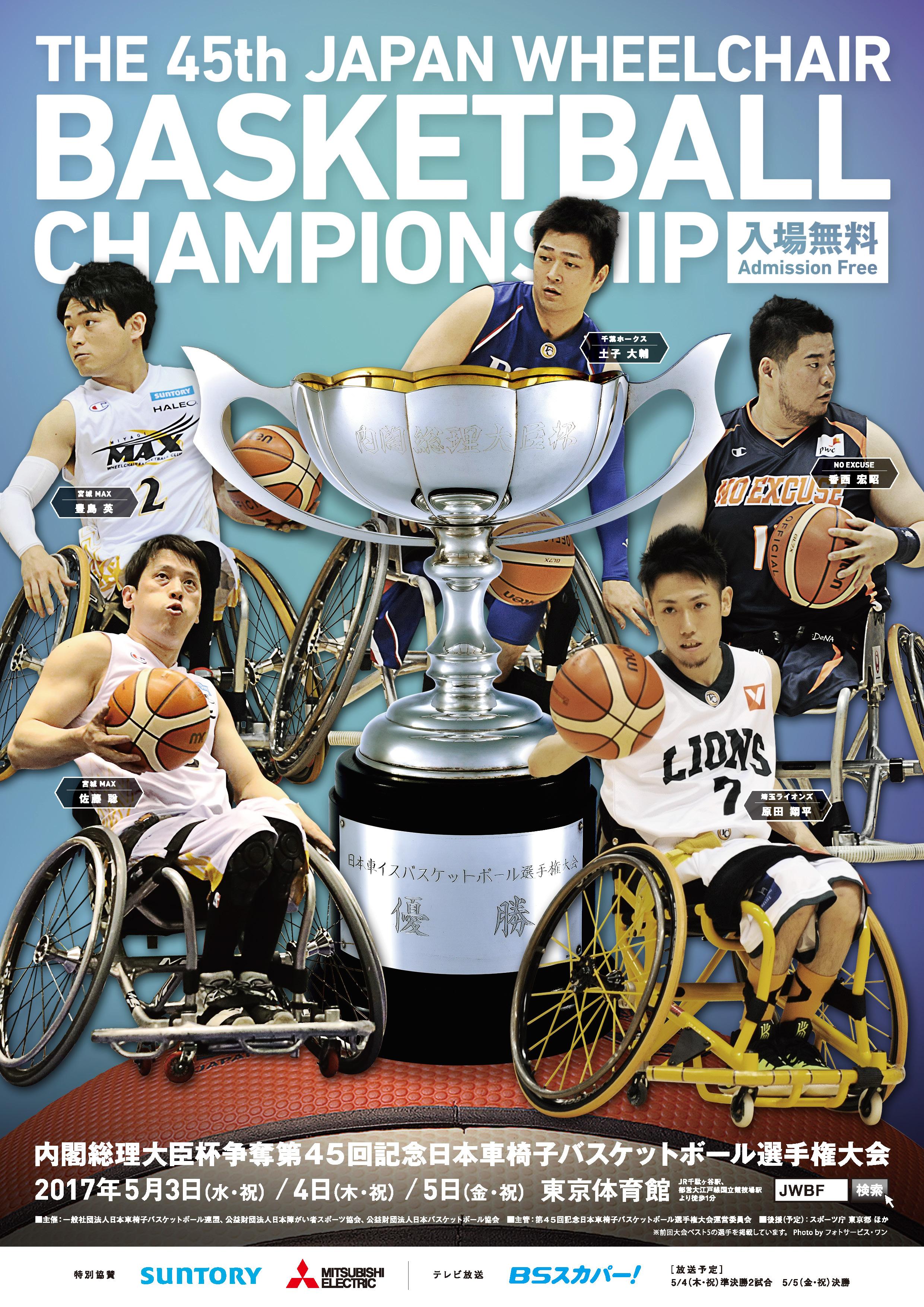 第45回日本車椅子バスケットボール選手権大会